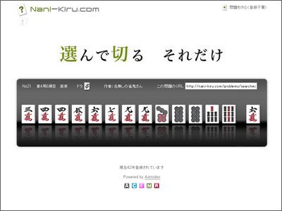 Nani-Kiru.com 麻雀で何切る?