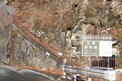 倉沢村の入り口